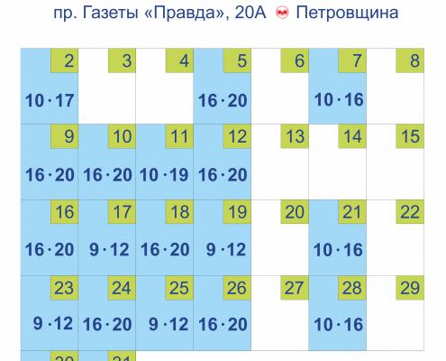 Расписание июль Правды