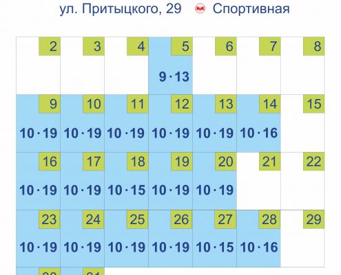 Расписание июль спортивная