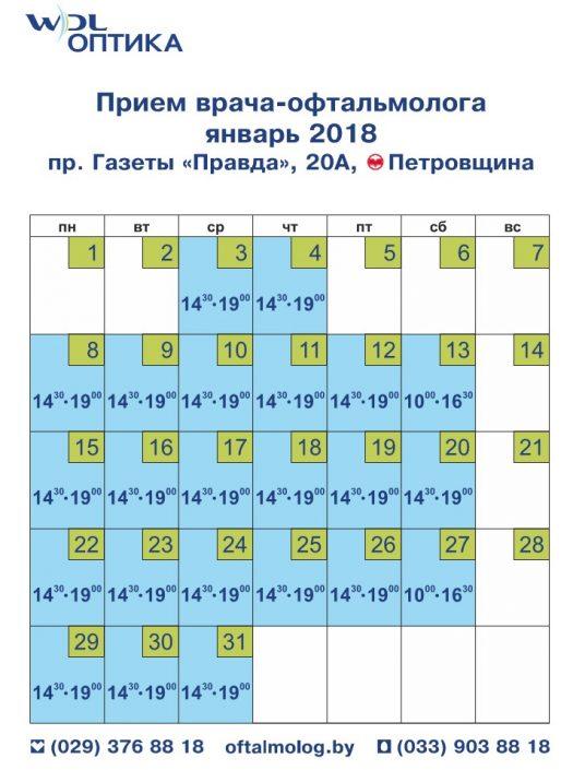 расписание врача