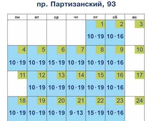 партизанский расписание врача офтальмолога