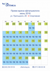 График-врача-июнь-притыцкого-ПНГ