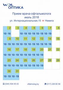 Расписание июль
