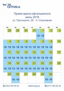 Расписание июнь