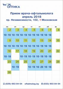 независимости-11.04.2018