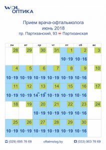 расписание офтальмолога