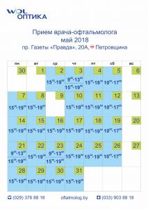 Расписание офтальмолог