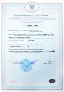 лицензия на осуществление медицинской деятельности офтальмолог