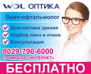 бесплатно проверить зрение