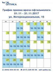 интернациональная расписание