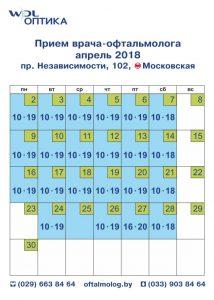 nezavisimosti-vrach-oftalmolog-2018