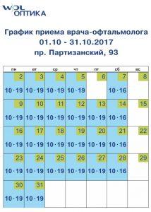 партизанский расписание врача