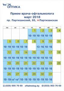 офтальмолог расписание партизанская минск