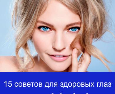 советы для здоровых глаз