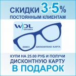 дисконтная карта в оптиках ВДЛ